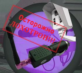 Глушилка камер ГИБДД это обман