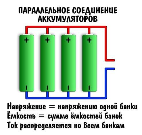 Последовательно подключенные аккумуляторы