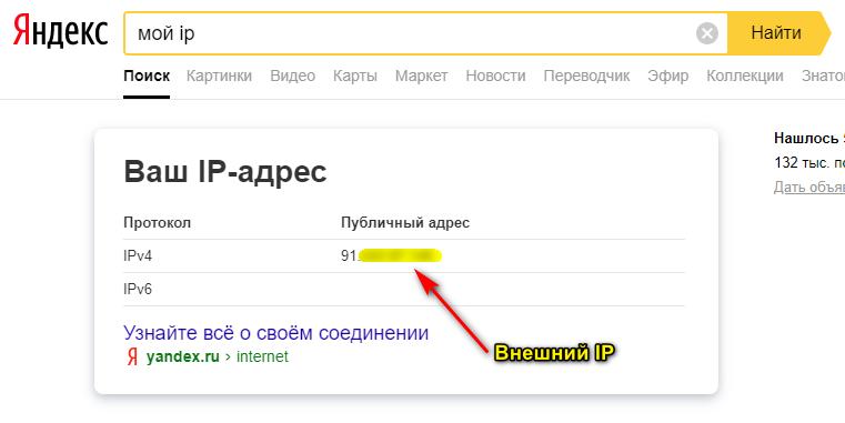 Внешний IP