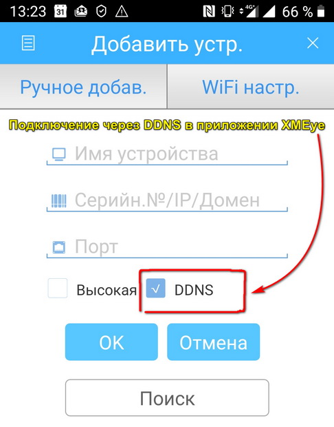 Подключение XMEye через DDNS