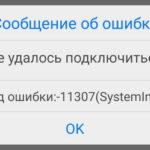 XMEye ошибка 11307. Что делать?