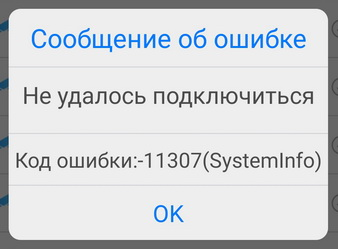 XMEye ошибка 11307