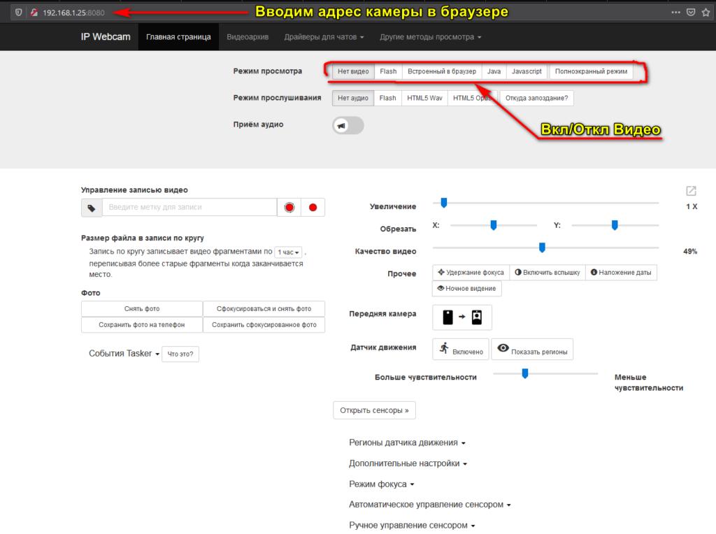 IP webcam настройки в браузере