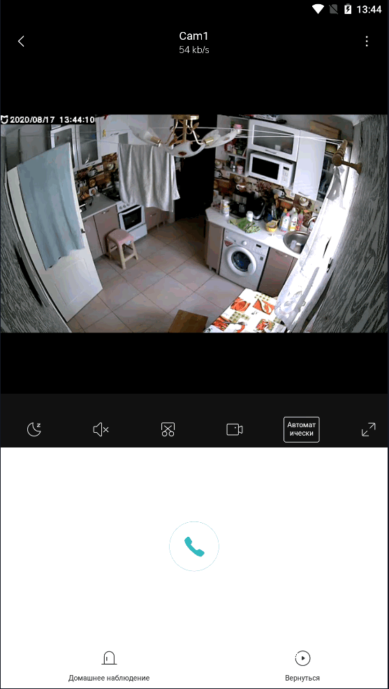 MiHome IP-камера