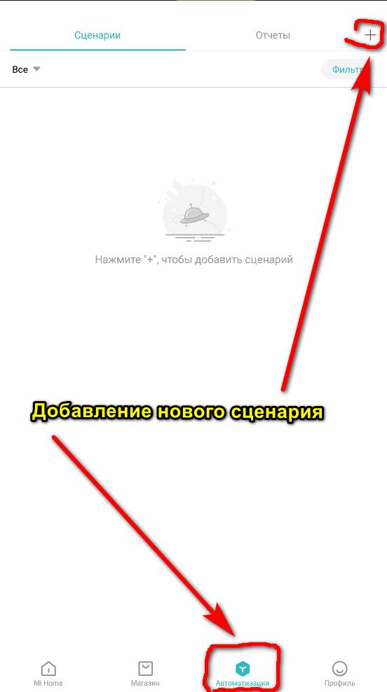 MiHome сценарии